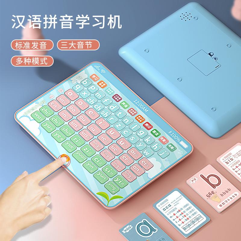 小学生儿童智能拼音触摸点读机宝宝益智学习机汉语早教故事机玩具