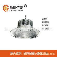 【出口品质】浙康光爱浙江温州LED工矿灯厂房灯具150W 可OEM出口