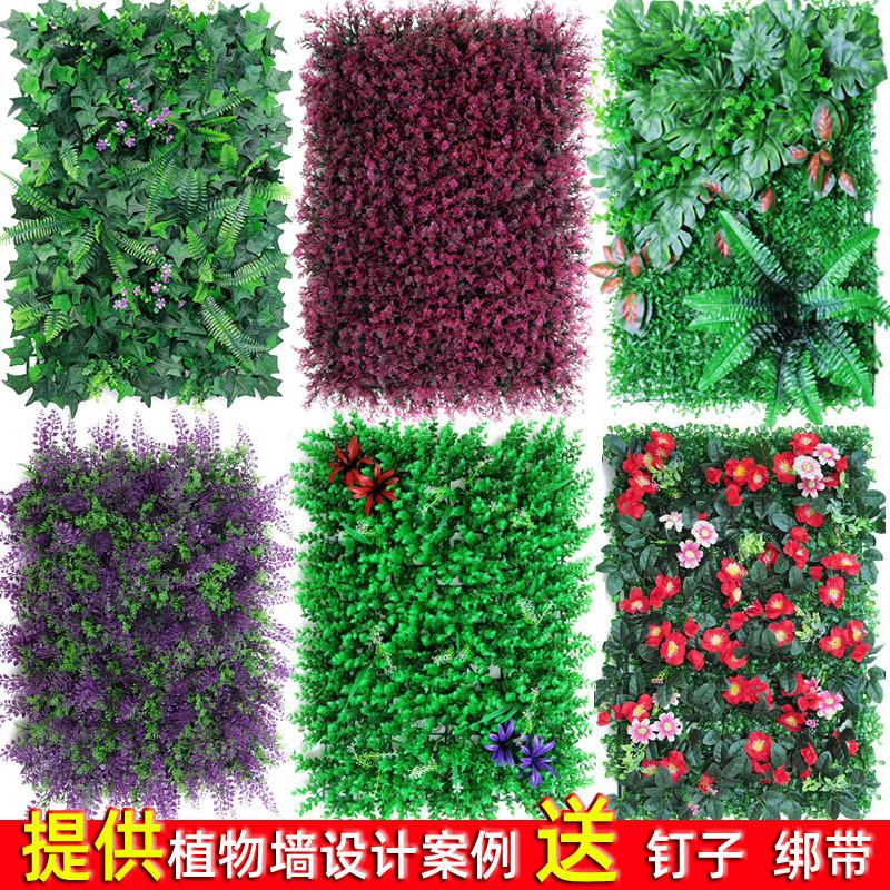 仿真植物墻 背景墻塑料草坪綠植墻 門頭店招形象墻仿真花墻面裝飾