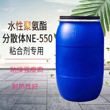 批发低活化温度水性PU粘合剂 真空吸塑胶 高强度鞋胶原液 高耐热