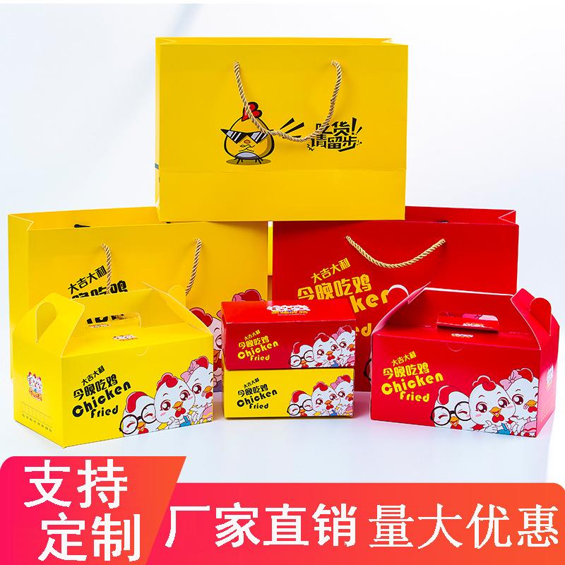 叫了个炸鸡打包盒一次性餐盒纸盒外卖鸡翅盒鸡块盒手提整鸡盒定制