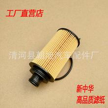 适用于中华新骏捷 尊驰1.8T 酷宝1.8T 大通G10 2.0T 机油滤清器