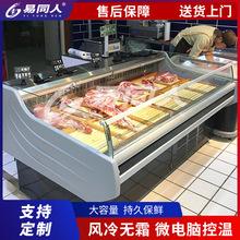 超市鮮肉保鮮柜豬肉冷柜商用風冷生鮮展示柜熟食柜冷藏臥式鮮肉柜