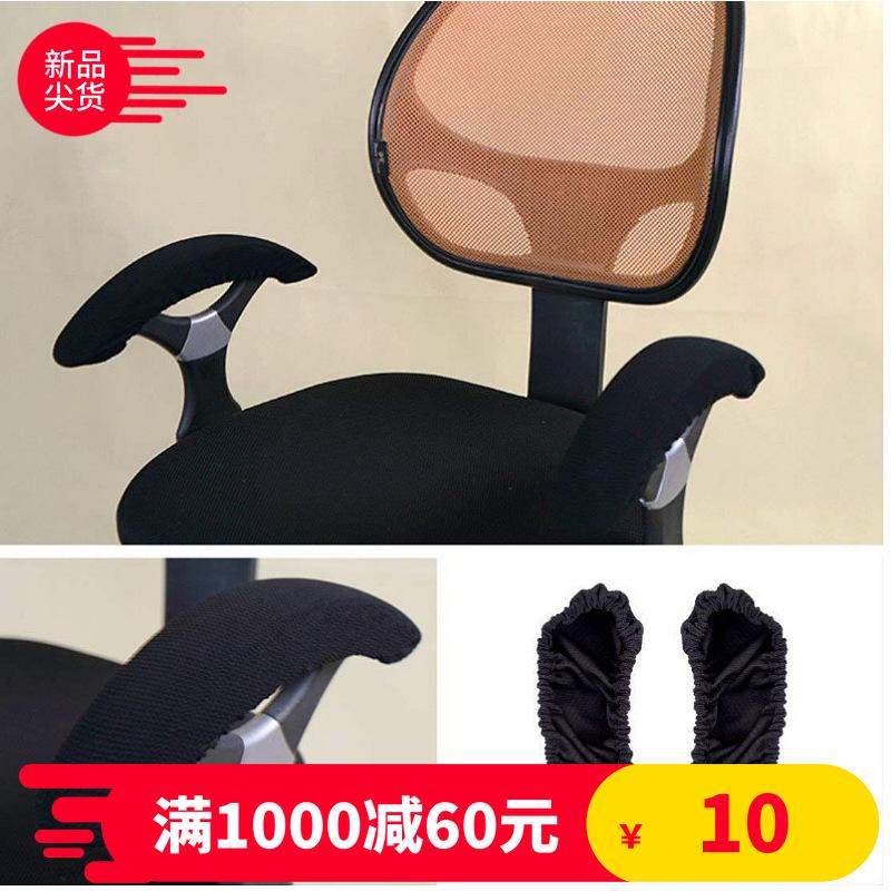 座椅扶手套 办公座椅扶手套 旋转座椅防滑扶手套 一套两个