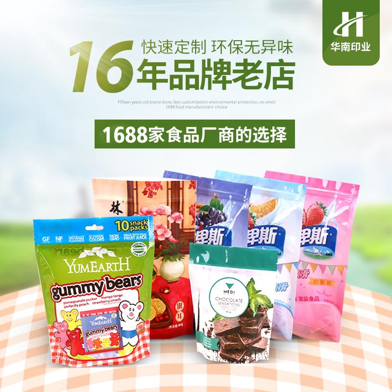 食品包装袋定做塑料铝箔复合拉链自封干果休闲真空食品自立袋厂家