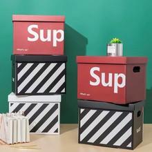 收纳箱纸质简约潮流ins风整理盒杂物衣物玩具零食储藏归类柜子