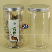 小青柑包裝瓶 透明塑料罐大密封罐茶葉罐葡萄干瓶WJ10-7 L1018-60