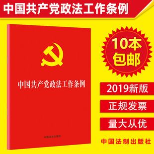 Genuine spot Chinese Communist Party Politics and Law Work Regulations 2019 Leaflet 32 Kai Xiaohong Party Constitution and Constitution