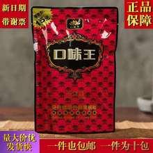 红色口味王槟榔批发直销口味王槟榔一件十包15红花槟郎带谢票包邮