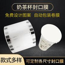 一次性奶茶杯透明封口膜定制CPP塑料膜PP自动机封口膜可印刷LOGO