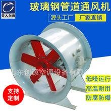 廠家大量供應優質T35-11低噪聲防爆軸流風機管道式工業廠房通風機