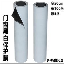 黑白自粘膜PE胶带不锈钢保护膜冰箱保护膜铝合金板五金大理石贴膜