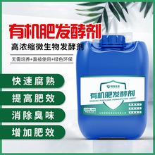 农业有机肥发酵剂粪便秸秆快速腐熟生物发酵菌种有机肥堆肥发酵