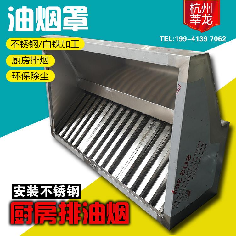 杭州定做厨房不锈钢油烟罩饭店抽油烟机吸尘罩工业集烟罩吸气罩