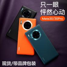 華為Mate30pro金屬素皮殼Mate30金屬圈鏡頭保護軟膠真素皮手機殼