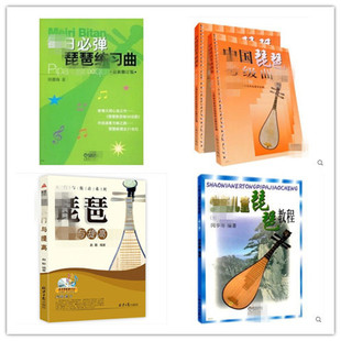Children's pipa must be filled in every day Chinese pipa examination melody collection from scratch to learn pipa introductory book