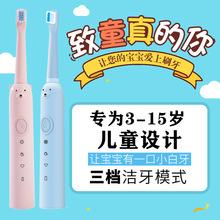儿童电动牙刷充电式软毛便携卡通款3-6-12岁宝宝小孩牙刷厂家直销