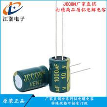 10v1000uf JCCON廠家直銷原裝高頻低阻鋁電解電容 生產電容  8x12