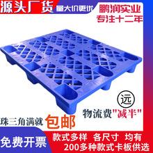 塑料卡板 叉车栈板加厚防潮板地台铲板周转地垫塑胶九脚网格托盘