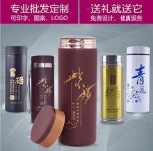 紫砂杯保温杯广告礼品杯定制富硒杯广告礼品可印字