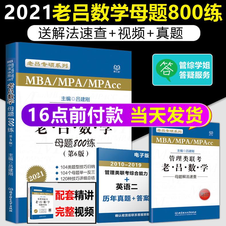 现货【送视频】2021管理类联考教材MBA MPA MPAcc 老吕数学母题80