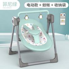 0-6个月带遥控智能电动婴儿秋千 新生儿多功能哄娃神器婴儿摇摇椅