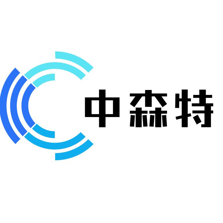 深圳市中森特科技有限公司