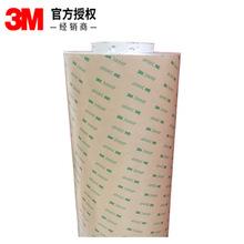 3m9495mp双面胶*3m200mp双面胶强力透明PET双面胶带 模切加工冲型