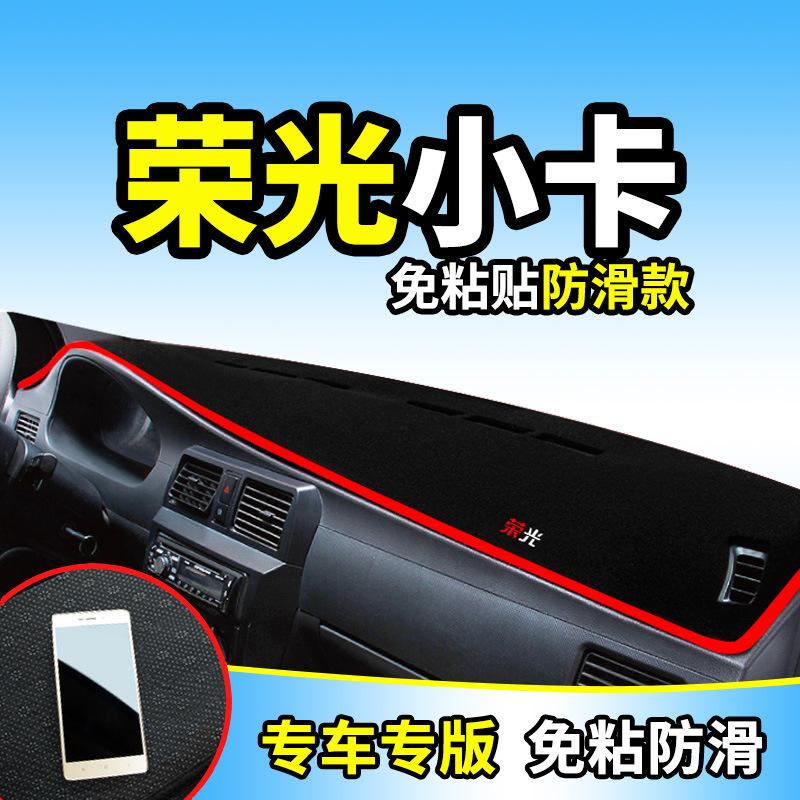 适用于五菱荣光双排小卡小货车S/V汽车配件改装饰中控仪表台防晒