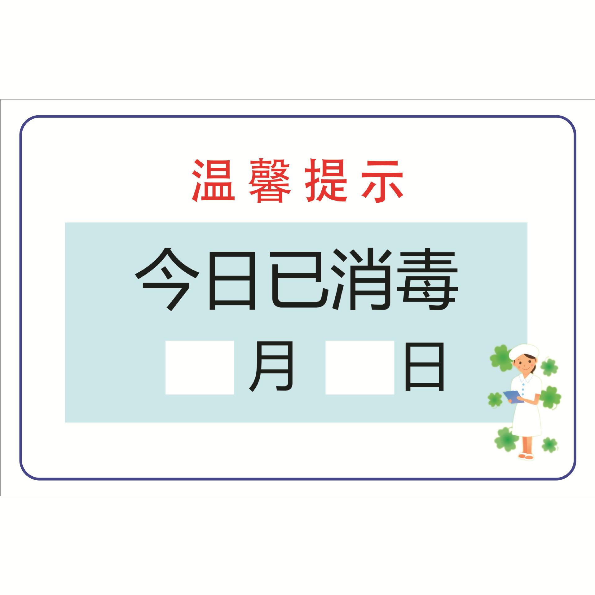 今日已消毒日期标示标识牌标签贴纸医院常州公司车间工厂门面