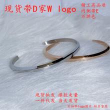 工厂直销D-DW手镯钛钢饰品钛钢手镯女男欧美手链C型手镯开口手镯