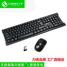 力美W100无线光学纤薄键盘鼠标套装多媒体游?#20998;?#33021;电视无线键鼠