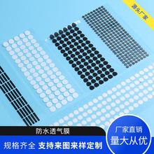厂家定制eptfe透气贴片 电子产品传感器防水透气膜 背胶式透气膜