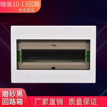 厂家直销PZ30暗装10-13位回路箱 控制箱半塑A9磨砂黑配电箱