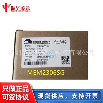 【特价电源IC】MEM2306SG   微盟正品 双沟道N型MOS