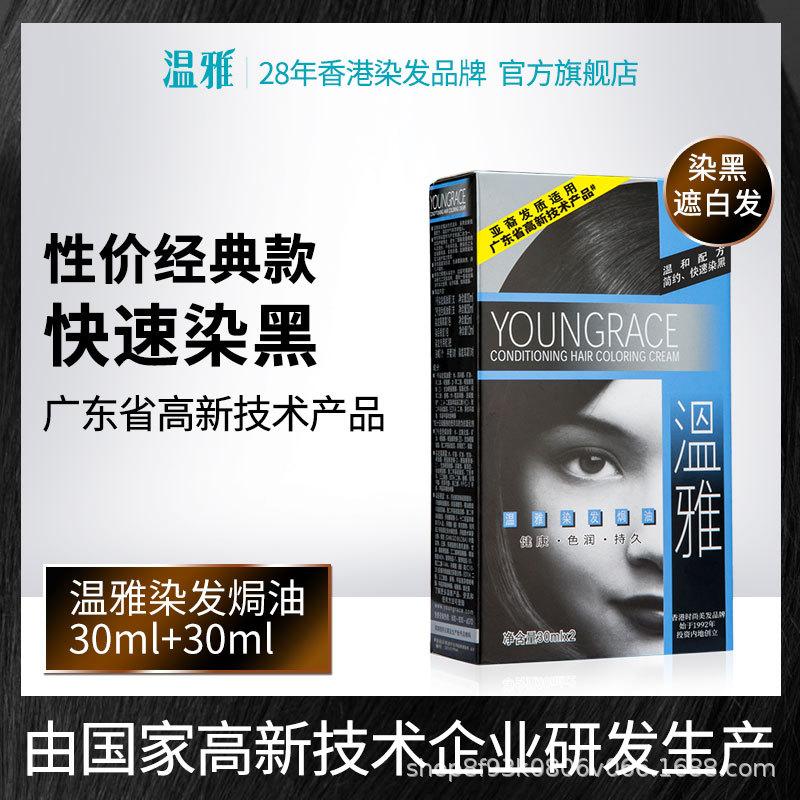 温雅30ml*2经典染黑12盒/箱染发剂