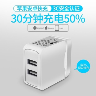 5v2a power adapter 3C certification charging head mobile phone charger dual usb fast charging head factory direct sales