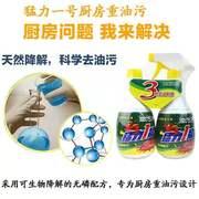 清洁剂厨房强力除油防生锈剂厨房油烟机清洗剂去油瓷砖去油污代发