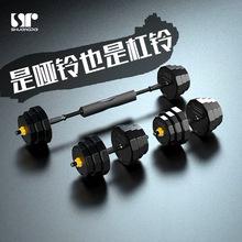 哑铃男士健身家用可调节重量套装组合器材一对杠铃用可拆卸锻炼男