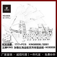 王牌King83038加勒比海盜大電影系列帝國戰艦號拼裝積木相同22001