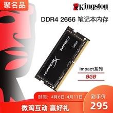 適用于Kingston/金士頓 駭客神條DDR4 2666 8g 筆記本電腦內存條