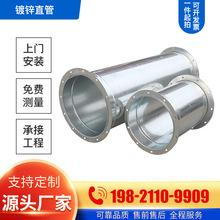 不锈钢排风管耐高温吸尘排烟管圆形通风管道焊接厂家直供
