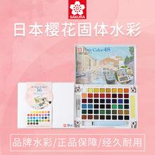 日本櫻花固體水彩顏料30色24/18/48色透明水彩固體套裝手繪珠光色