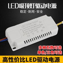 led燈電源驅動器 吸頂燈燈管鎮流器三段變光恒流電源筒燈射燈配件