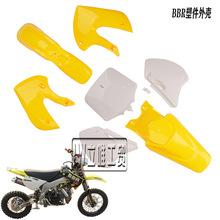 KLX110川崎款双梁越野摩托车塑料件配件 BBR外壳可带油箱坐垫