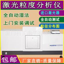 激光粒度分析仪-粉末粒径分析仪-激光粒度分布仪-湿法激光粒度仪