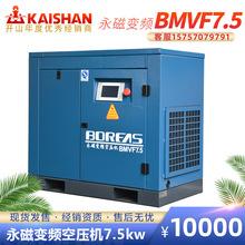 开山永磁变频螺杆机空压机BMVF7.5固定式工业空气压缩机静音节能