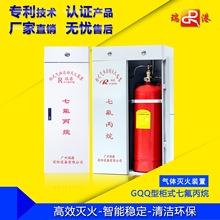 瑞港免安装柜式七氟丙烷灭火装置设备无管网预作用式气体灭火系统