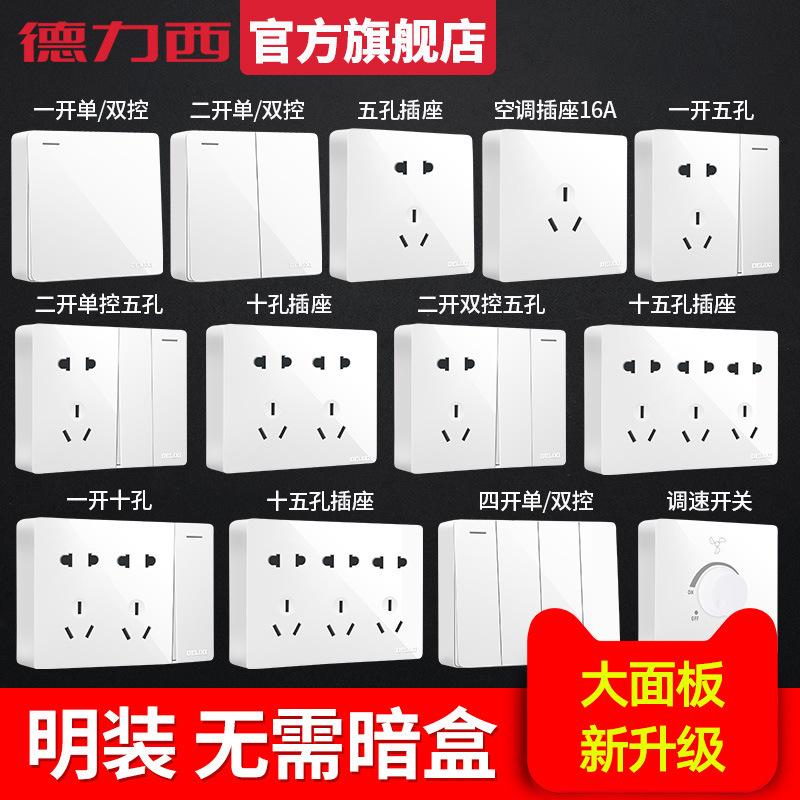 德力西明装开关插座带一开五孔家用明线盒墙式86型薄多孔面板插座