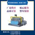 振锐压痕机 PYQ203A型平压压痕切线机标准CE型 精密设计 稳固组件